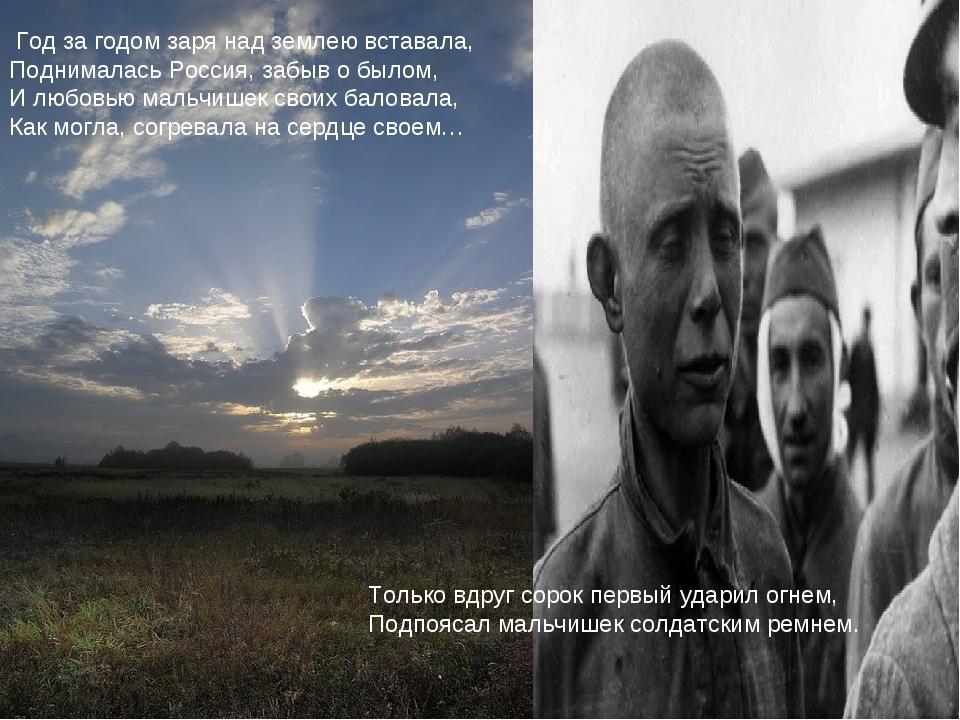 Год за годом заря над землею вставала, Поднималась Россия, забыв о былом, И...