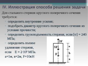 Для стального стержня круглого поперечного сечения требуется: определить вну