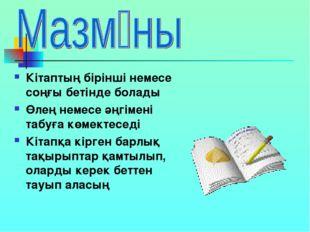 Кітаптың бірінші немесе соңғы бетінде болады Өлең немесе әңгімені табуға көме
