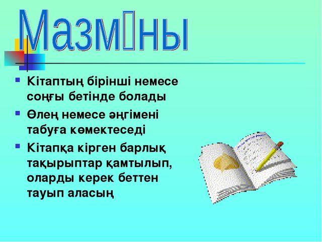 Кітаптың бірінші немесе соңғы бетінде болады Өлең немесе әңгімені табуға көме...