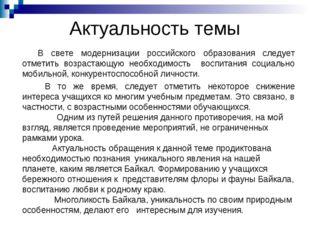 Актуальность темы В свете модернизации российского образования следует отмети