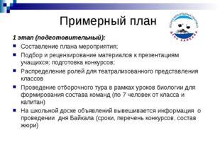Примерный план 1 этап (подготовительный):  Составление плана мероприятия; По