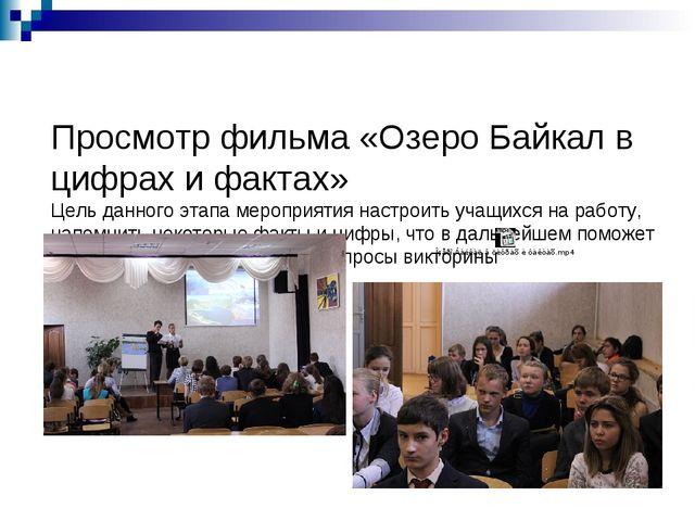 Просмотр фильма «Озеро Байкал в цифрах и фактах» Цель данного этапа мероприя...