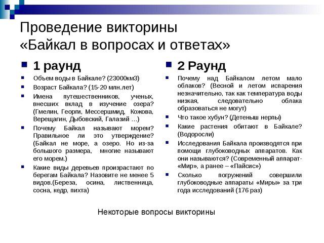 Проведение викторины «Байкал в вопросах и ответах» 1 раунд Объем воды в Байка...