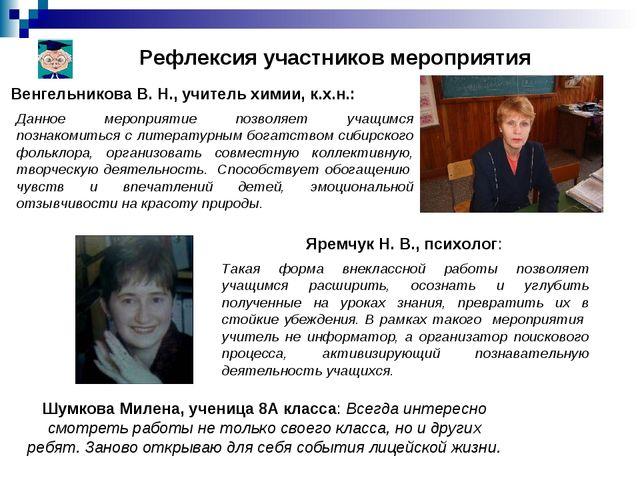 Рефлексия участников мероприятия Яремчук Н. В., психолог: Шумкова Милена, уче...