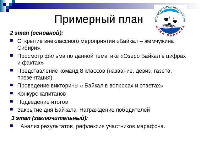 Примерный план 2 этап (основной): Открытие внеклассного мероприятия «Байкал –...