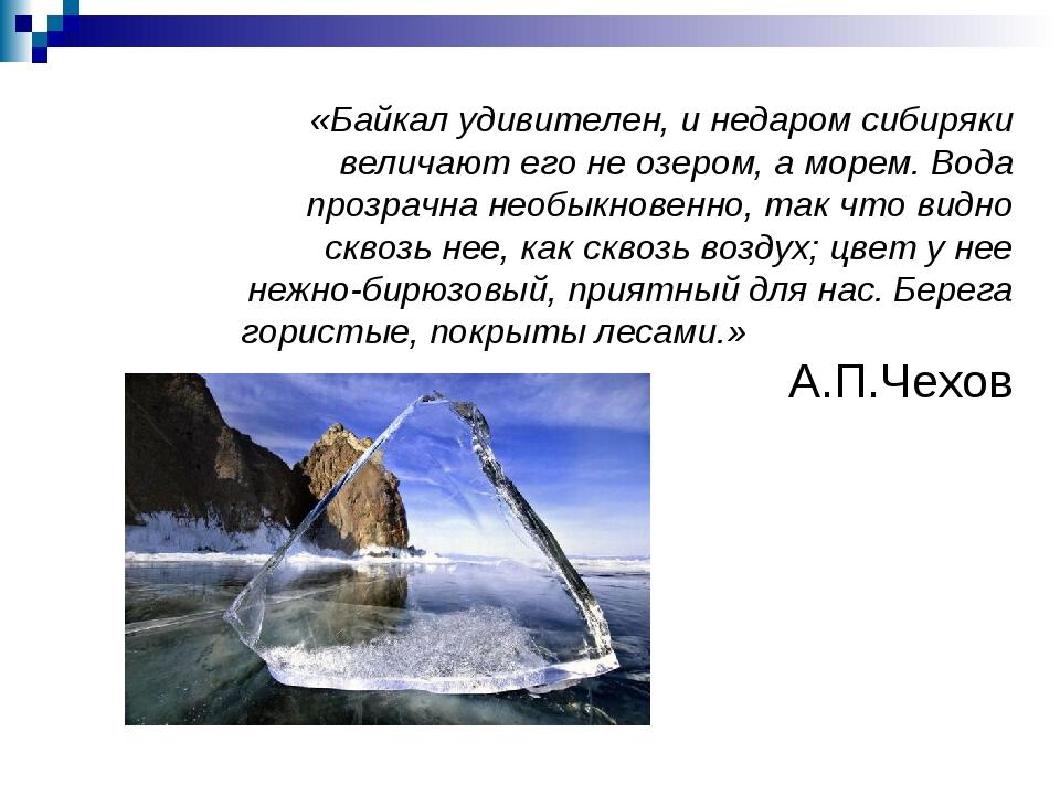 «Байкал удивителен, и недаром сибиряки величают его не озером, а морем. Вода...