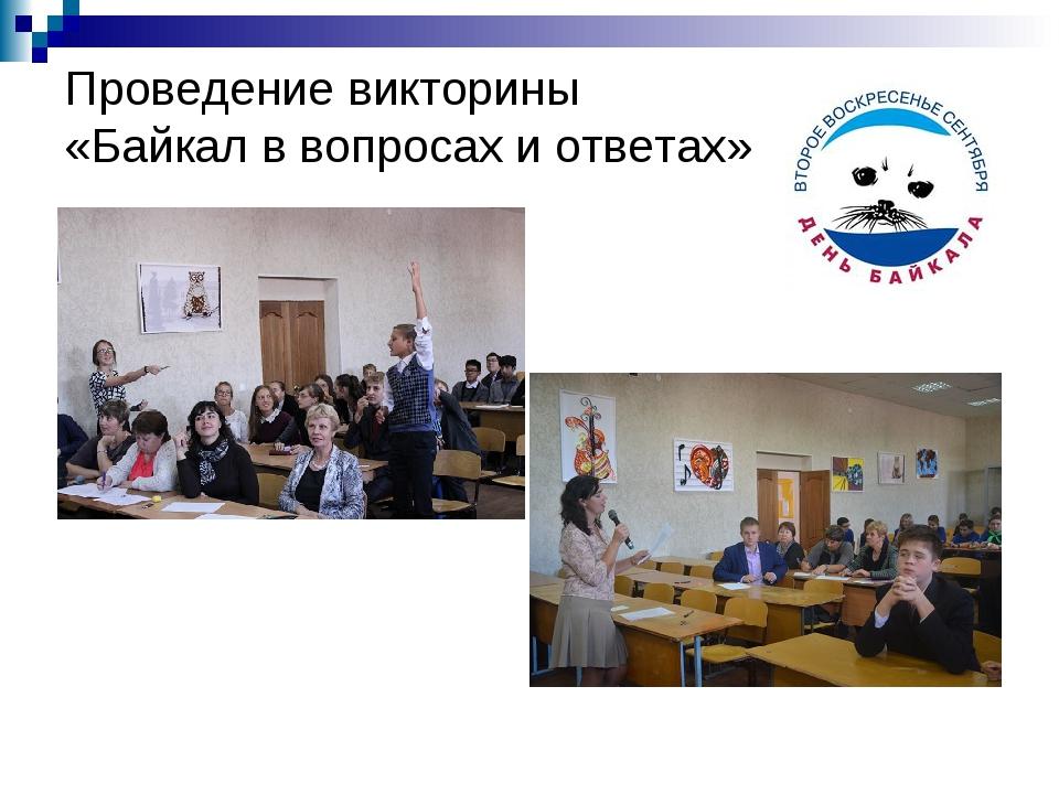 Проведение викторины «Байкал в вопросах и ответах»