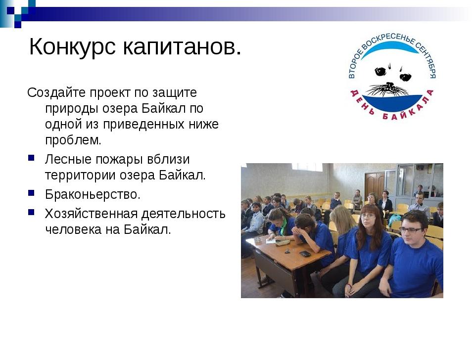 Конкурс капитанов. Создайте проект по защите природы озера Байкал по одной из...