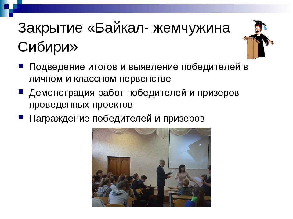 Закрытие «Байкал- жемчужина Сибири» Подведение итогов и выявление победителей...