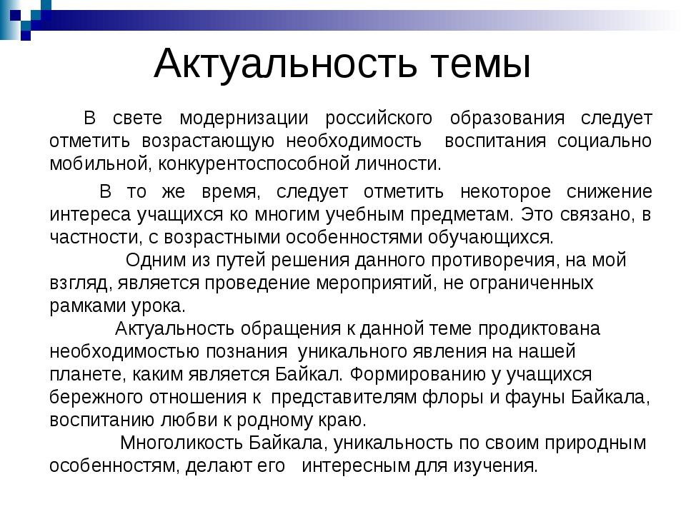 Актуальность темы В свете модернизации российского образования следует отмети...