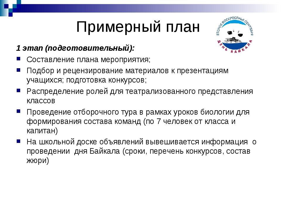 Примерный план 1 этап (подготовительный):  Составление плана мероприятия; По...