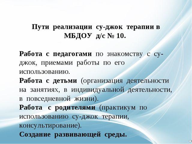 Пути реализации су-джок терапии в МБДОУ д/с № 10. Работа с педагогами по знак...