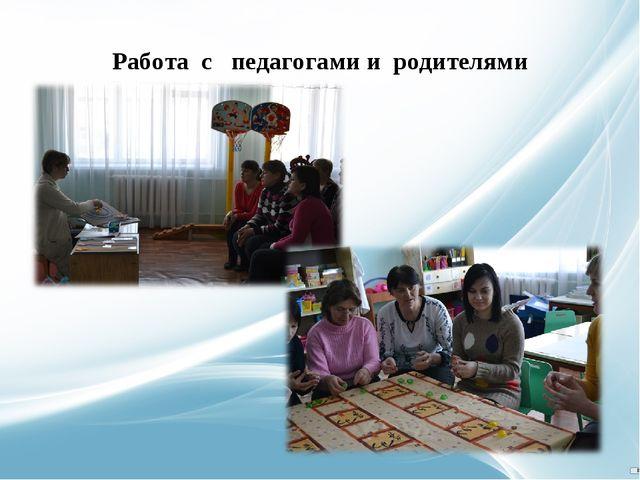 Работа с педагогами и родителями