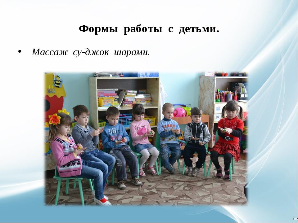 Формы работы с детьми. Массаж су-джок шарами.