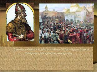 . Важным событием правления Ивана III было присоединение Новгорода к Москов