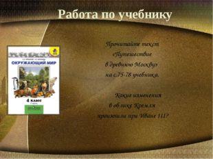Работа по учебнику Прочитайте текст «Путешествие в древнюю Москву» на с.75-7