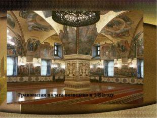 Грановитая палата возведена в 1491году.