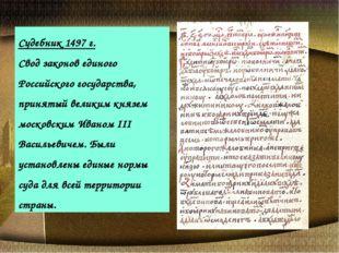Судебник 1497г. Cвод законов единого Российского государства, принятый велик