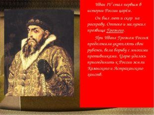 Иван IV стал первым в истории России царём. Он был лют и скор на расправу.