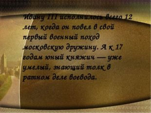 Ивану III исполнилось всего 12 лет, когда он повел в свой первый военный похо