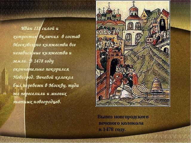 Иван III силой и хитростью включил в состав Московского княжества все незави...