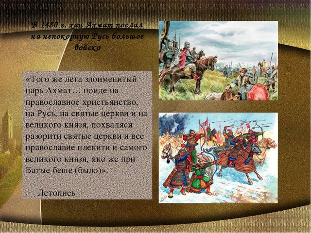 В 1480 г. хан Ахмат послал на непокорную Русь большое войско «Того же лета зл...