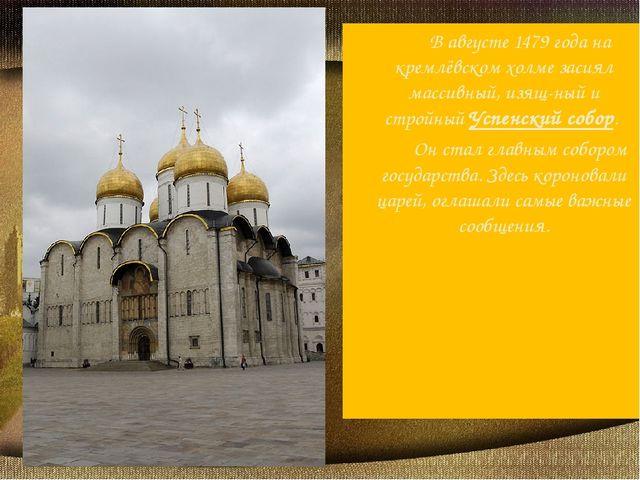 В августе 1479 года на кремлёвском холме засиял массивный, изящ-ный и строй...