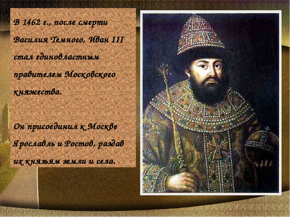 В 1462 г., после смерти Василия Темного, Иван III стал единовластным правител...