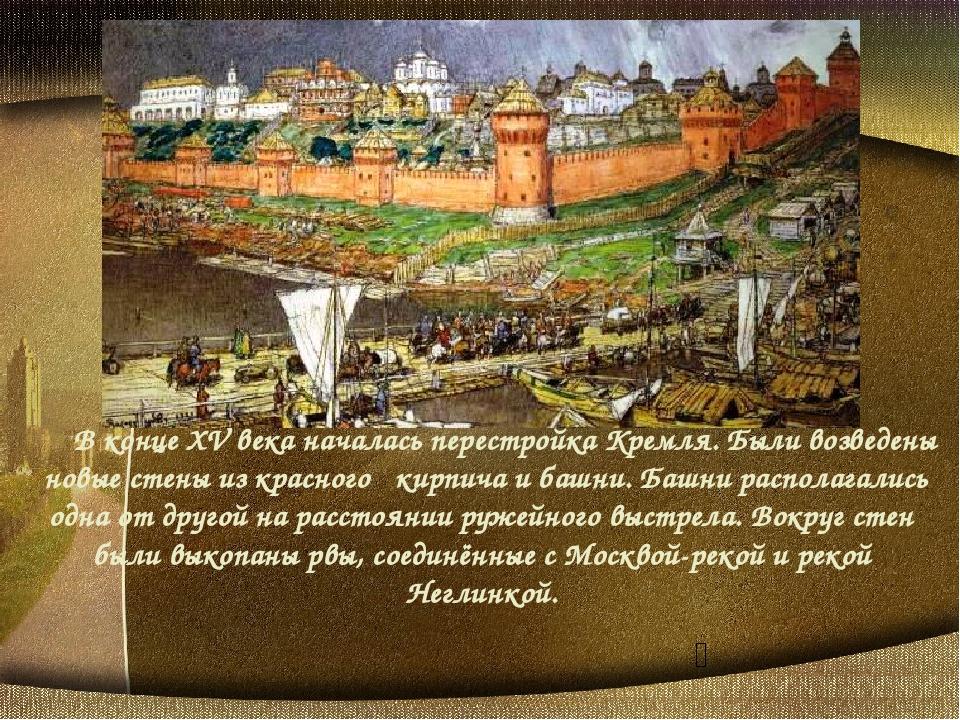 В конце XV века началась перестройка Кремля. Были возведены новые стены из...