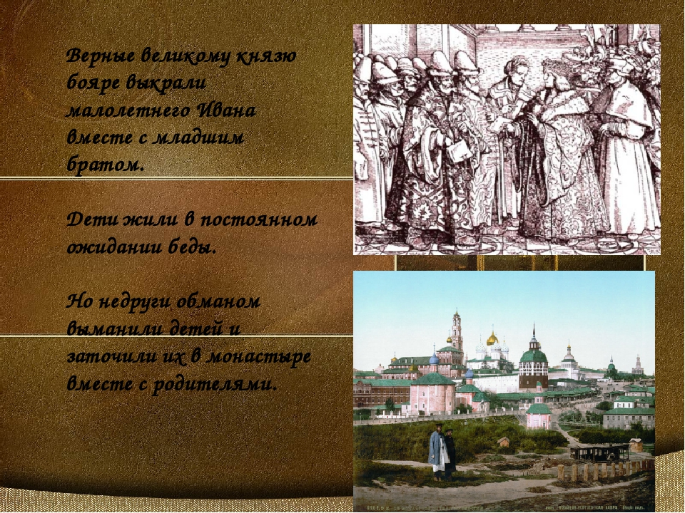 Верные великому князю бояре выкрали малолетнего Ивана вместе с младшим братом...