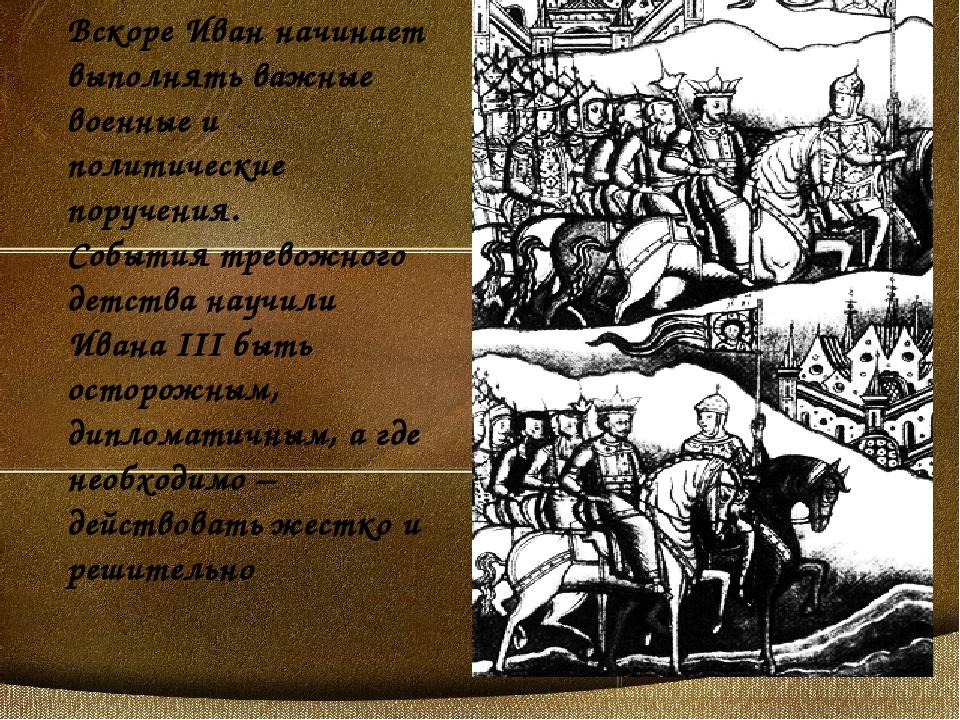 Вскоре Иван начинает выполнять важные военные и политические поручения. Событ...