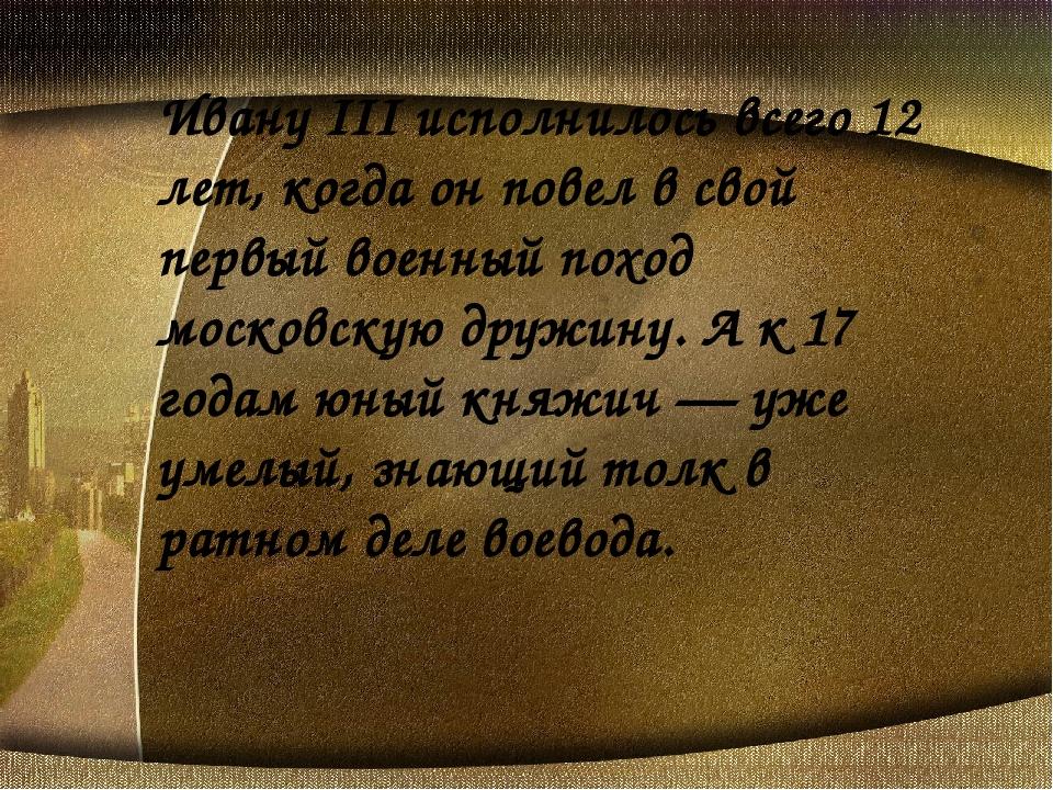 Ивану III исполнилось всего 12 лет, когда он повел в свой первый военный похо...