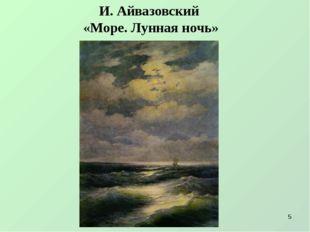 И. Айвазовский «Море. Лунная ночь» *