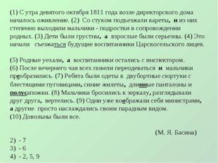(1) С утра девятого октября 1811 года возле директорского дома началось оживл