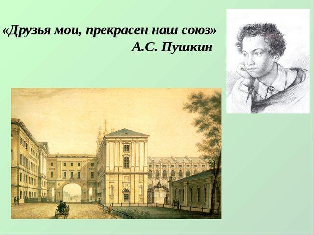 «Друзья мои, прекрасен наш союз» А.С. Пушкин