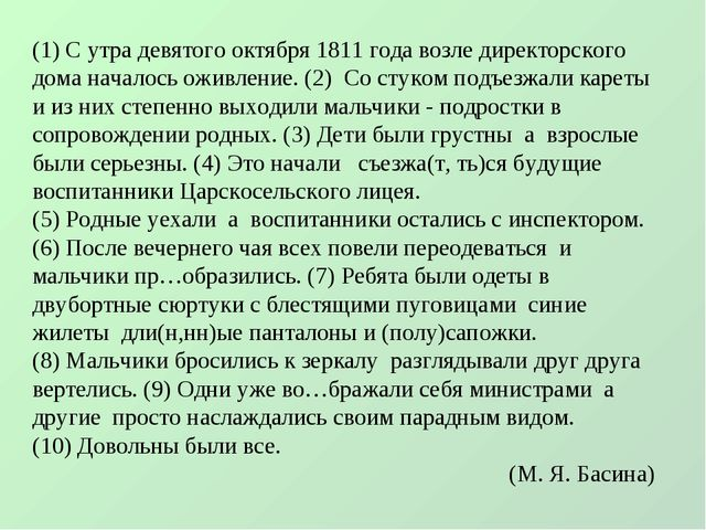 (1) С утра девятого октября 1811 года возле директорского дома началось оживл...