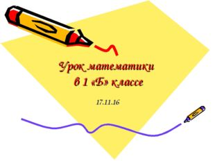 Урок математики в 1 «Б» классе 17.11.16