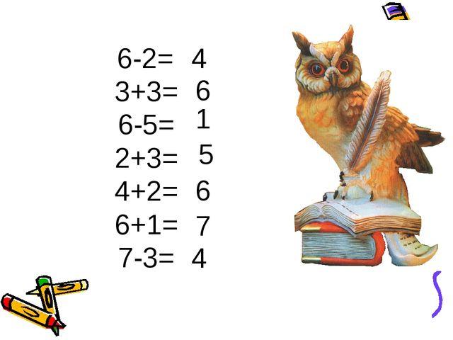 6-2= 3+3= 6-5= 2+3= 4+2= 6+1= 7-3= 4 6 1 5 6 7 4