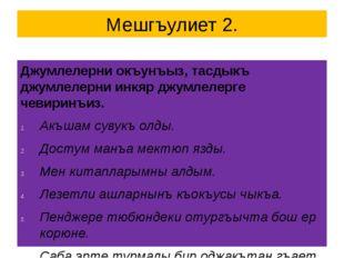 Мешгъулиет 2. Джумлелерни окъунъыз, тасдыкъ джумлелерни инкяр джумлелерге чев
