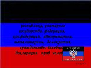 ОСНОВНЫЕ ПОНЯТИЯ: гражданин, государство, суверенитет, монархия, республика,