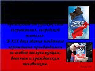 Слово «гражданин» происходит от русских слов «горожанин», «городской житель»