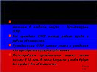 Права и обязанности граждан ДНР Все основные права и обязанности граждан зап