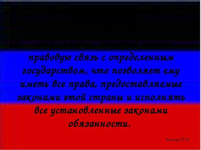 Гражданин - это человек, который имеет правовую связь с определенным государ...