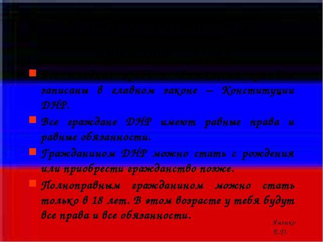 Права и обязанности граждан ДНР Все основные права и обязанности граждан зап...