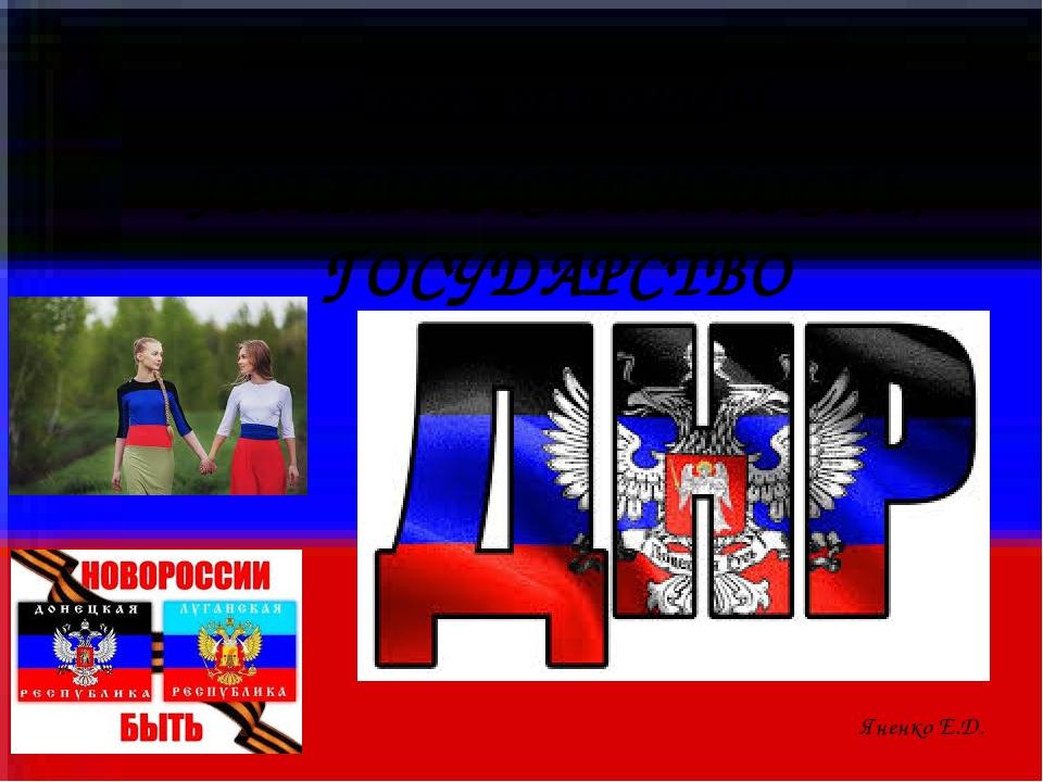 ГРАЖДАНИН, ГРАЖДАНСВЕННОСТЬ, ГОСУДАРСТВО Яненко Е.Д.