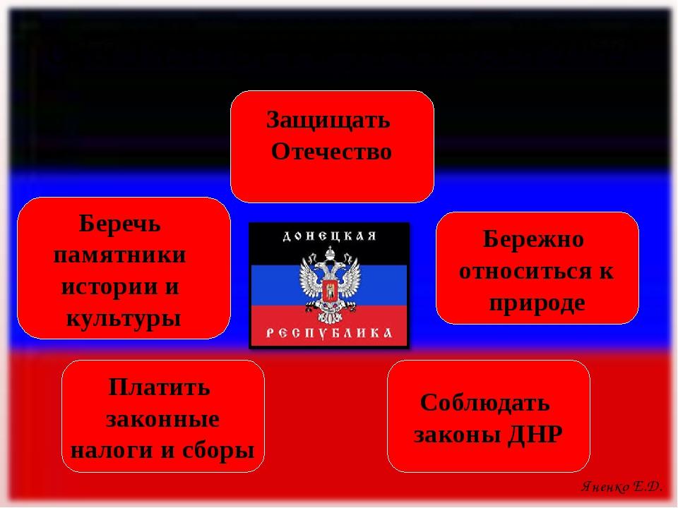 Соблюдать законы ДНР Платить законные налоги и сборы Бережно относиться к при...