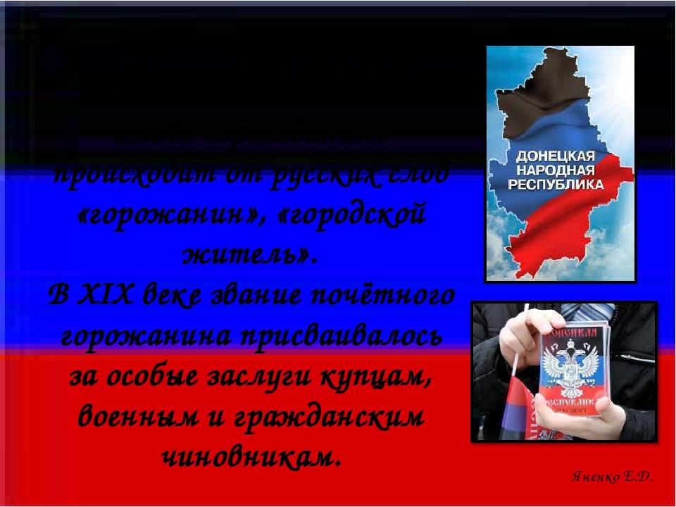 Слово «гражданин» происходит от русских слов «горожанин», «городской житель»...