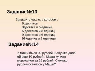 Задание№13 Задание№14 Запишите число, в котором : 6 десятков 3десятка и 5 еди