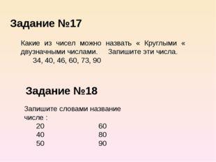 Задание №17 Какие из чисел можно назвать « Круглыми « двузначными числами. За